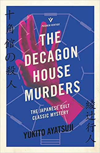 cover of The Decagon House Murders by Yukito Ayatsuji