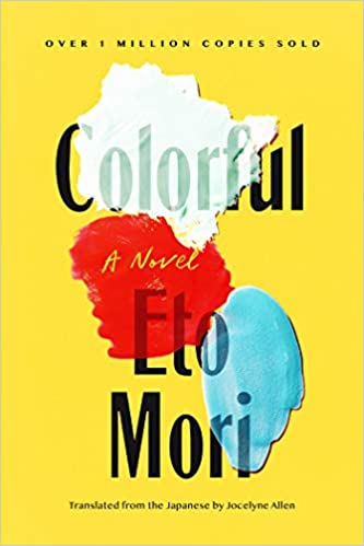 Cover of Colorful by Eto Mori